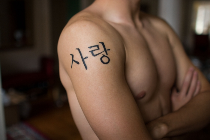 Displaying (18) Gallery Images For Korean Word Tattoos...
