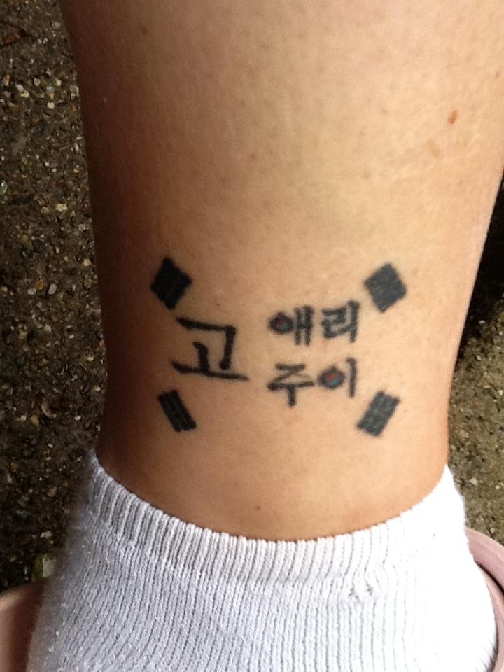 Korean Flag Tattoo